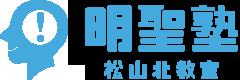 脳科学に基づいた個別自立学習、明聖塾松山北教室