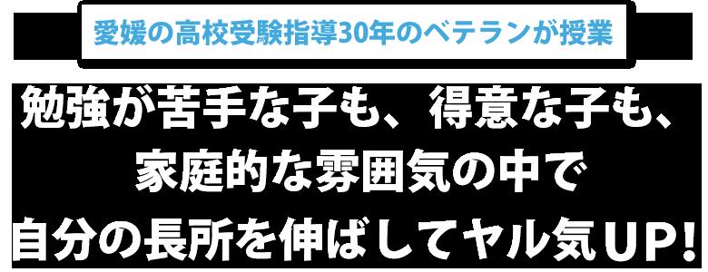 明聖塾 松山北教室